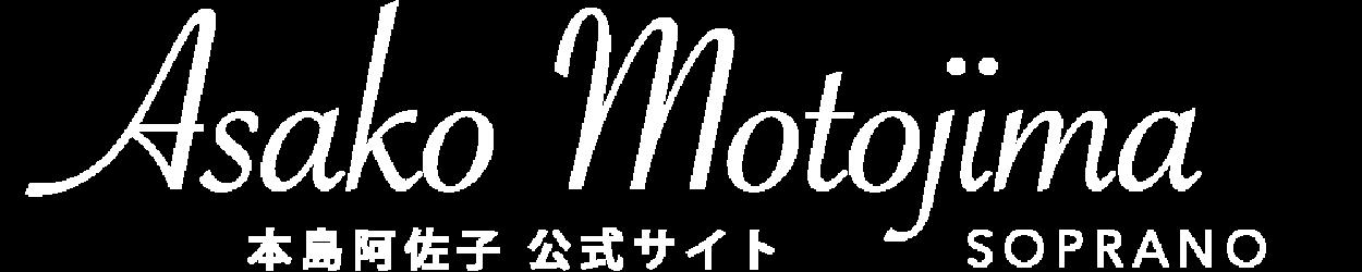 Asako Motojima
