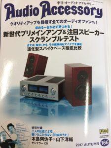 季刊オーディオアクセサリー10月1日発行